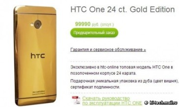 HTC_ONE_Gold_Edition