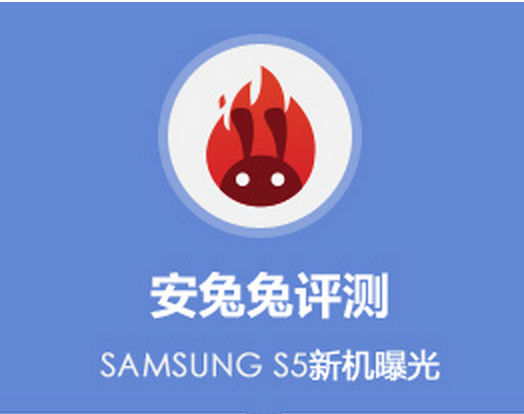 Samsung_Galaxy_Antutu_Logo_S5