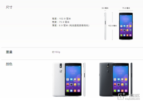 OnePlus_One_PIC_5